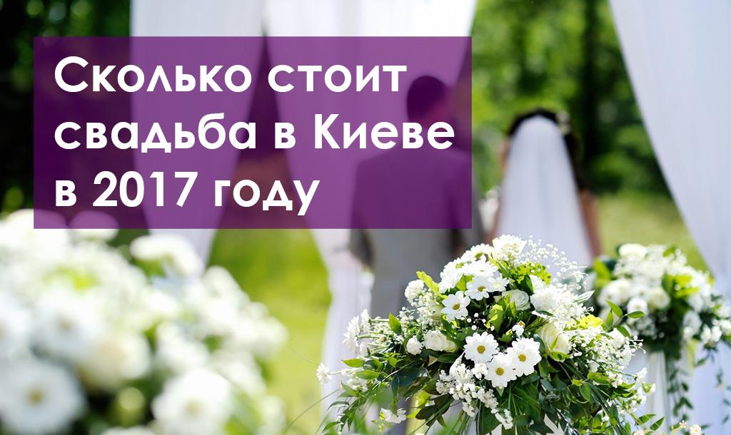 сколько стоит свадьба в киеве в 2017 году