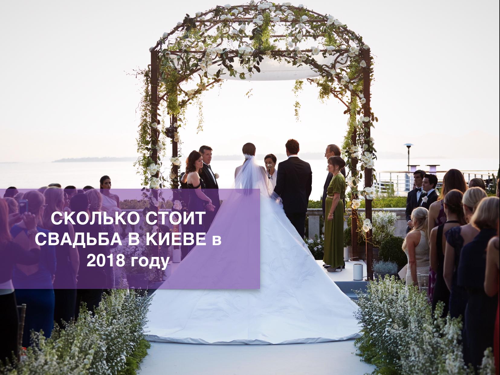 Свадьба в Киеве 2018