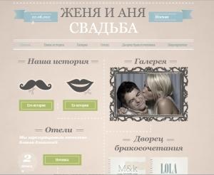 Primer-svadebnogo-sajta-na-besplatnoj-platforme-Wix