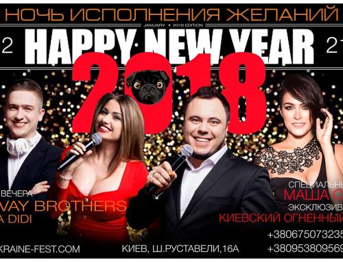 Новый год 2018 Киев